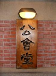 台南公會堂主照片