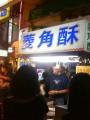 廟東美食之旅照片