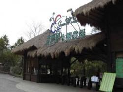 《新竹綠世界》~好玩的生態農場主照片
