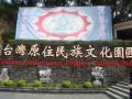台灣原住民文化園區照片