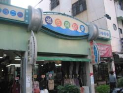 高雄舊崛江商店街主照片