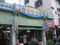 高雄舊崛江商店街