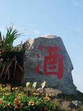 澎湖假日遊 ~照片
