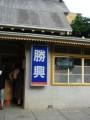 苗栗 - 勝興車站照片