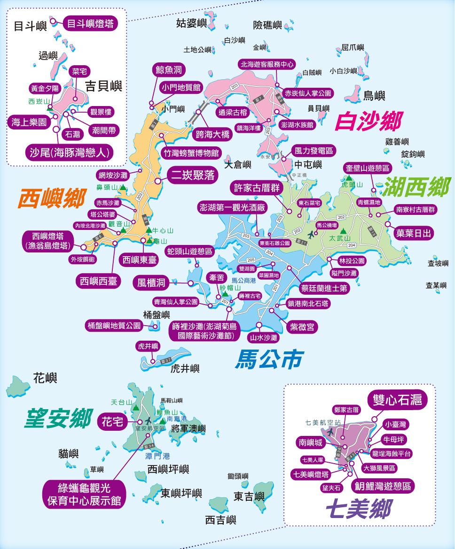 澎湖導覽地圖