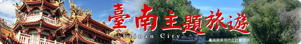 台南商業旅遊地圖